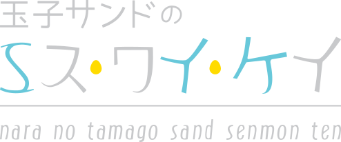 玉子サンドのエス・ワイ・ケイ